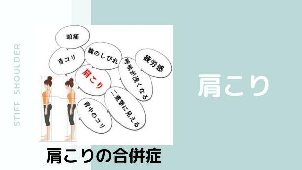 札幌円山肩こり鍼灸