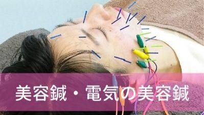 美容鍼と電気の美容鍼