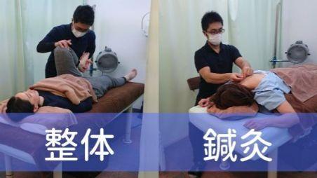 整体と鍼灸の総合施術