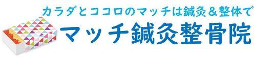 札幌円山エリアの鍼灸整体はマッチ鍼灸整骨院