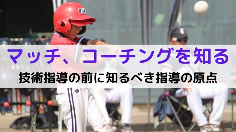 野球のコーチング