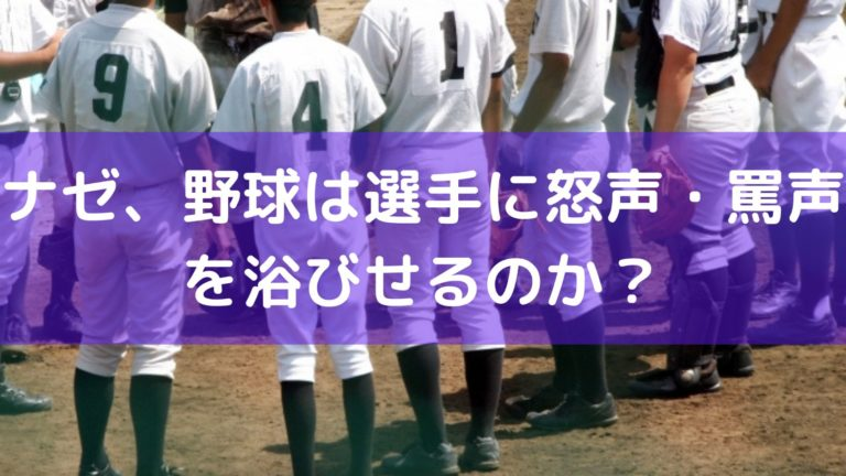 野球の怒声・罵声