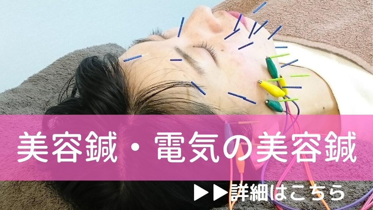 美容鍼施術を詳しく説明