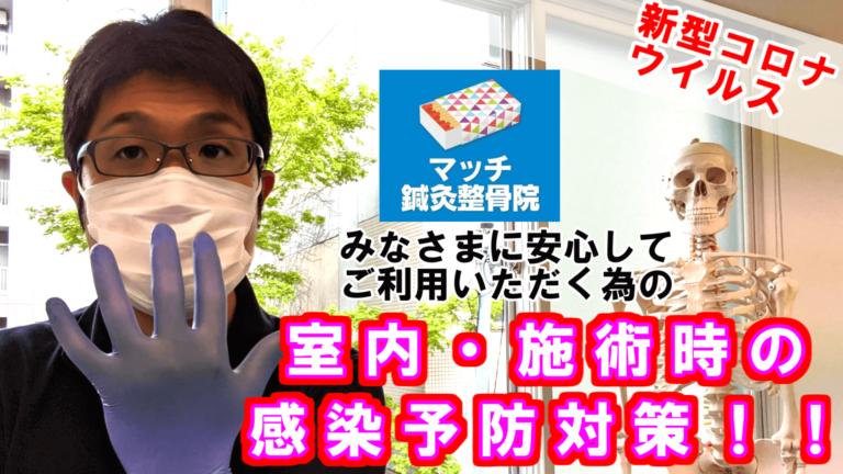 マッチ鍼灸整骨院新型コロナウイルス対策
