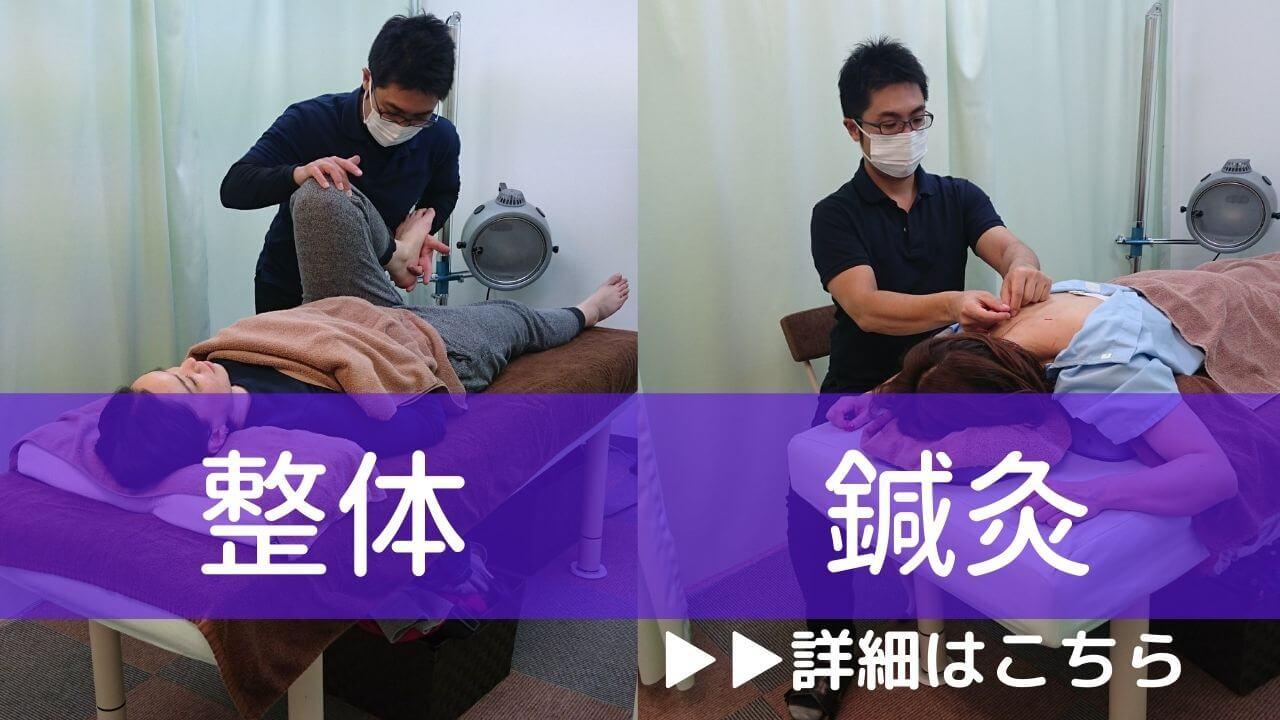 鍼灸と整体を組み合わせた総合施術