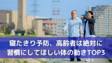 高齢者の転倒予防に行うべき動作
