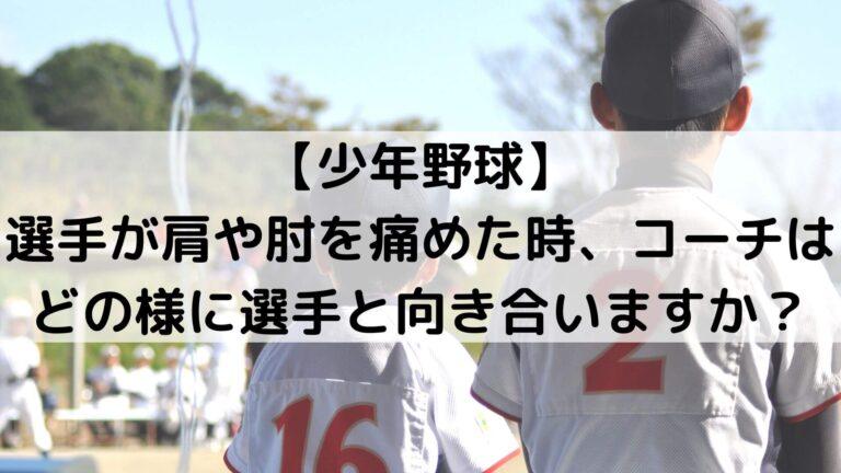 野球選手が野球肩、野球肘になったら