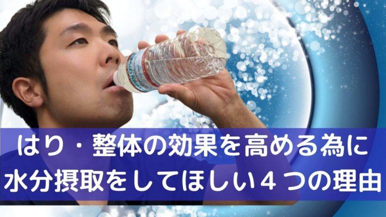 はり・整体の後は水分を摂取しましょう