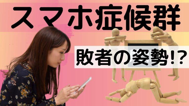 スマートフォン症候群の姿勢