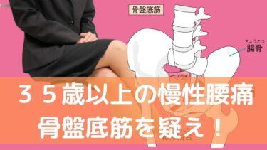 35歳過ぎの女性が悩む慢性腰痛は骨盤底筋で解決!
